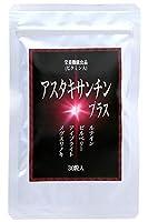 メディワン アスタキサンチンプラス 12.3g(410mg【内容量250mg】×30粒) 栄養機能食品 ビタミンA