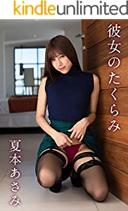 夏本あさみ「彼女のたくらみ」 ギルドデジタル写真集