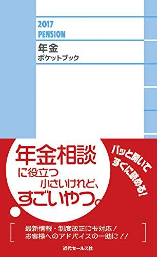 2017 年金ポケットブック