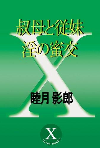 叔母と従妹 淫の蜜交 (X-グリーン文庫)