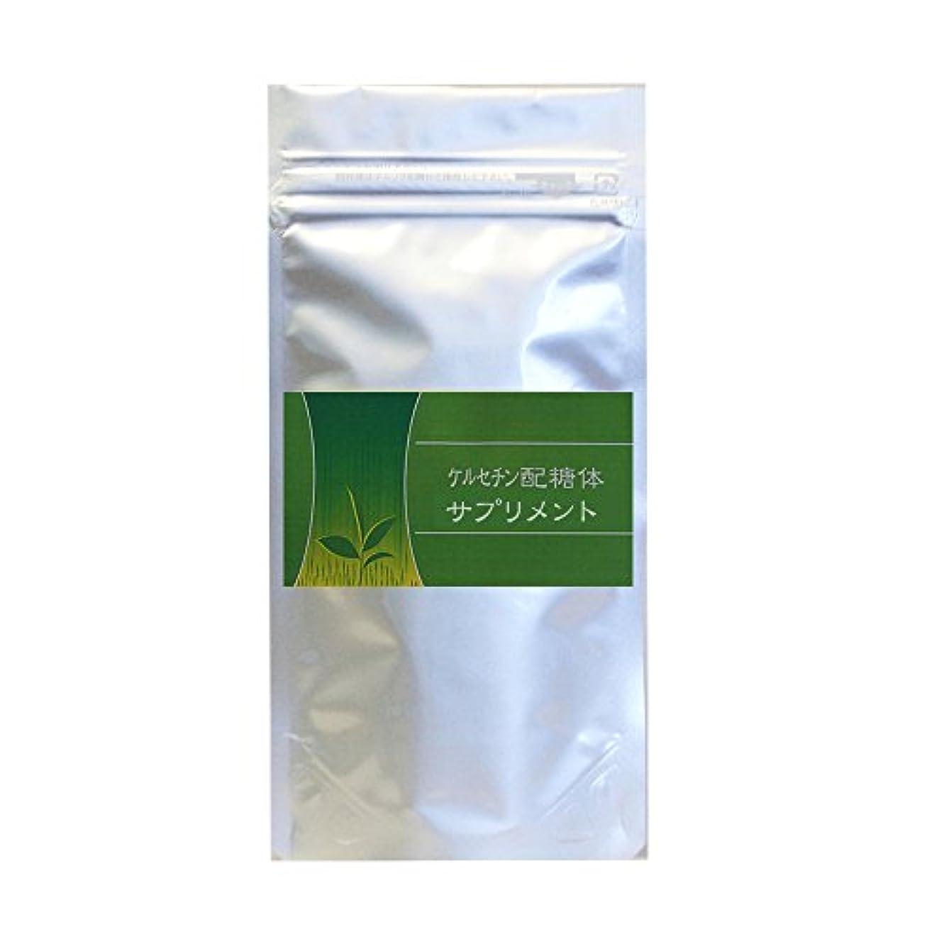 契約する植物学者恐怖症ケルセチン配糖体サプリメント90粒(約1ヶ月分) ケルセチン サプリ カプセル エンジュ由来