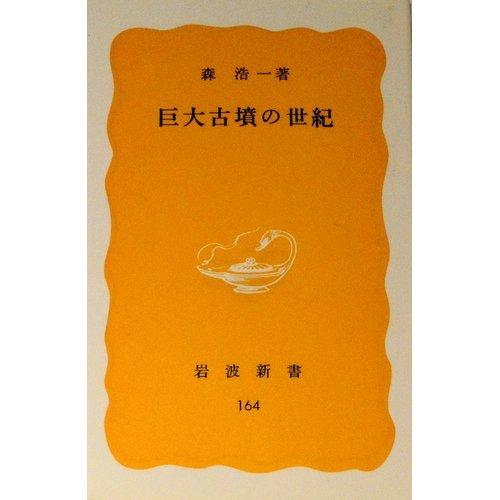 巨大古墳の世紀 (岩波新書)の詳細を見る