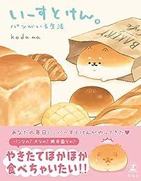 いーすとけん。 パンがいる生活 (幻冬舎単行本)