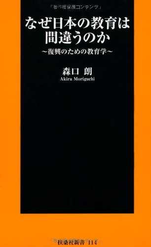 なぜ日本の教育は間違うのか ~復興のための教育学~ (扶桑社新書)の詳細を見る