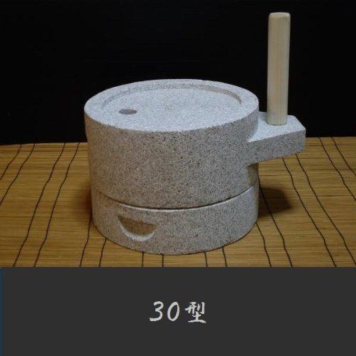 御影石 ひき臼(石臼) 30型
