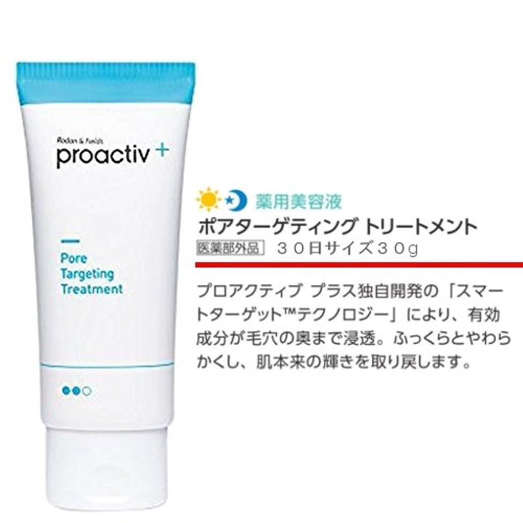 アシスト締める悲惨【正規品】プロアクティブ+ ポア ターゲティング トリートメント (30日サイズ)