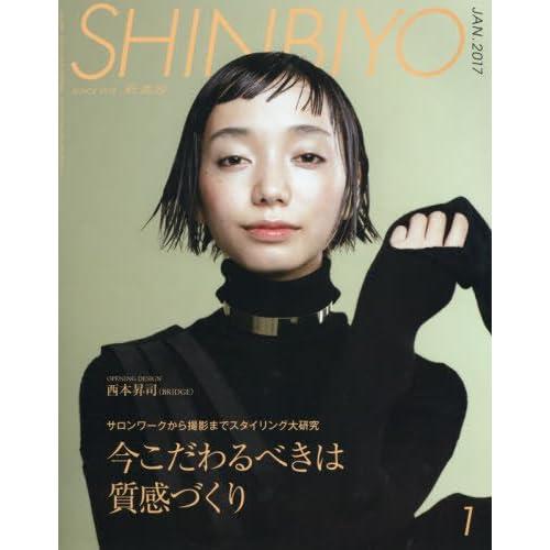SHINBIYO(新美容) 2017年 01 月号 [雑誌]