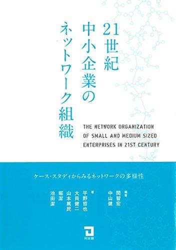 21世紀中小企業のネットワーク組織