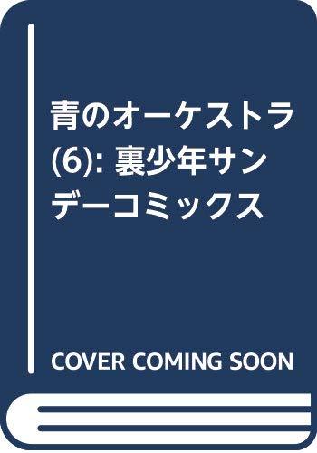 青のオーケストラ (6) (裏少年サンデーコミックス)