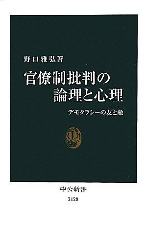 官僚制批判の論理と心理 - デモクラシーの友と敵 (2011-09-25T00:00:00.000)の詳細を見る