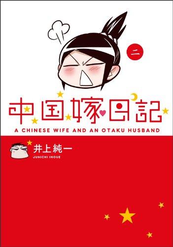 中国嫁日記 (二)の詳細を見る