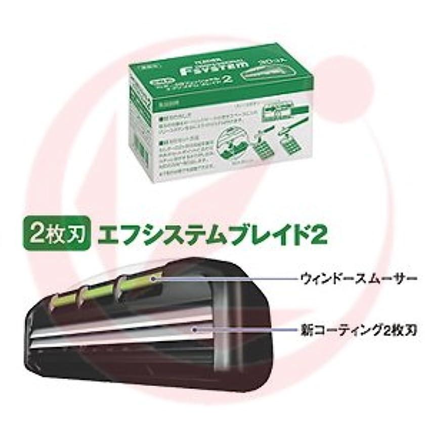 リルお茶先生フェザー プロフェッショナルエフシステムブレイド2