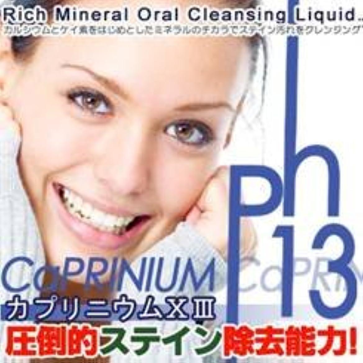 葉っぱ比率寄付するカプリニウムサーティーンジェル1個入(10日分) 電動歯ブラシ対応歯磨きジェル