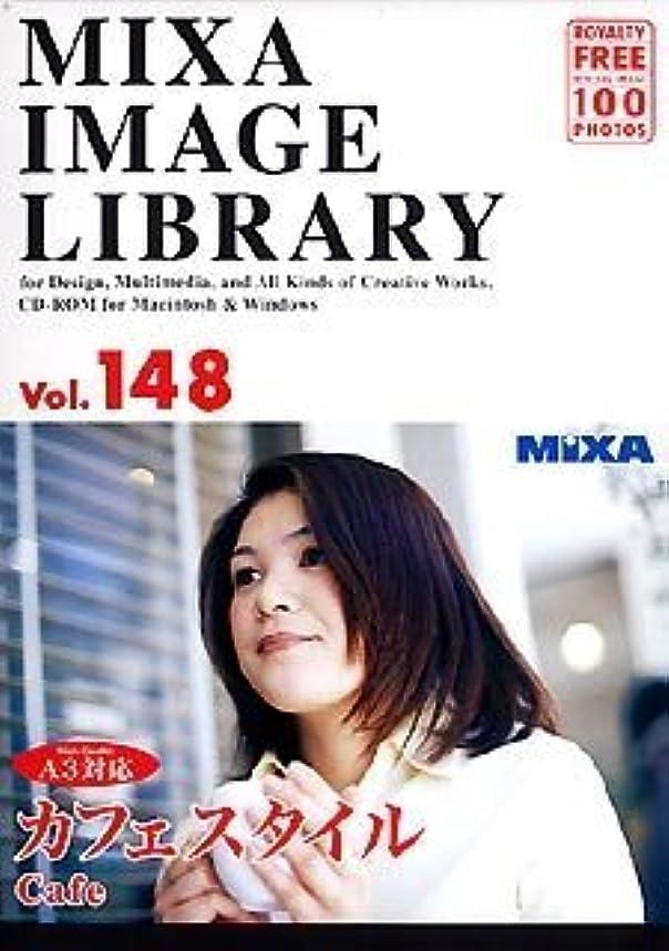 合理的前文献MIXA IMAGE LIBRARY Vol.148 カフェスタイル