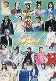 『TCAスペシャル・OGバージョンTAKARAZUKAゴールデン・メモリーズ』~華麗なる卒業生達の競演~ [DVD]