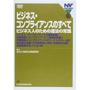 DVDビジネス・コンプライアンスのすべて (<DVD>)