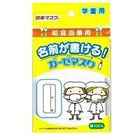 No.103 日本マスク 子供用 給食マスク 名前がかけるガーゼマスク 1枚入×40袋 【人気 おすすめ 通販パーク】