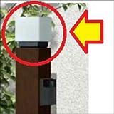 YKK ap ルシアスアクセントポール専用オプション 『取付部品別途必要です』 照明2型 『機能門柱 機能ポール』  カームブラック