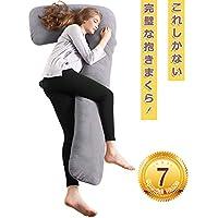 抱きまくら 柔らかい 7型 体にフィット だきまくら 腰痛 いびき 枕 快眠 父の日 プレゼント メンズ エンゼル 抱き枕 横向き寝