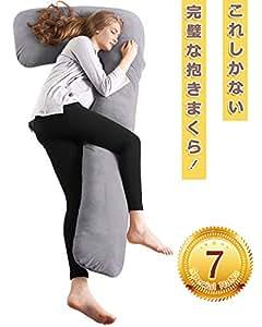 抱きまくら 柔らかい 7型 体にフィット だきまくら 横向き寝 いびき 安眠枕 エンゼルの抱き枕 マタニティ 抱きつきクッション ごろ寝 (グレー, 本体(カバー付き))