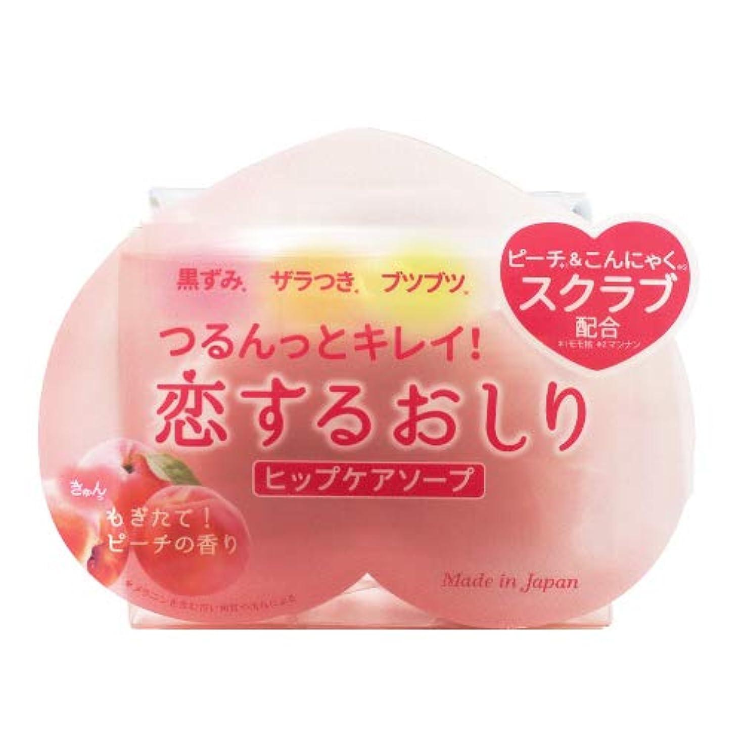 硬い遠足約束するペリカン石鹸 恋するおしり ヒップケアソープ 80g