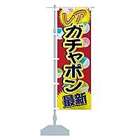 ガチャポン のぼり旗 サイズ選べます(コンパクト45x150cm 左チチ)