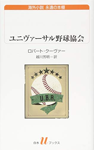 ユニヴァーサル野球協会