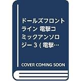 ドールズフロントライン 電撃コミックアンソロジー3 (電撃コミックスNEXT)