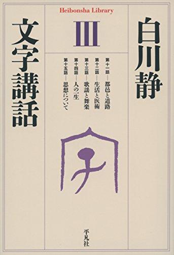 文字講話 III (平凡社ライブラリー)の詳細を見る