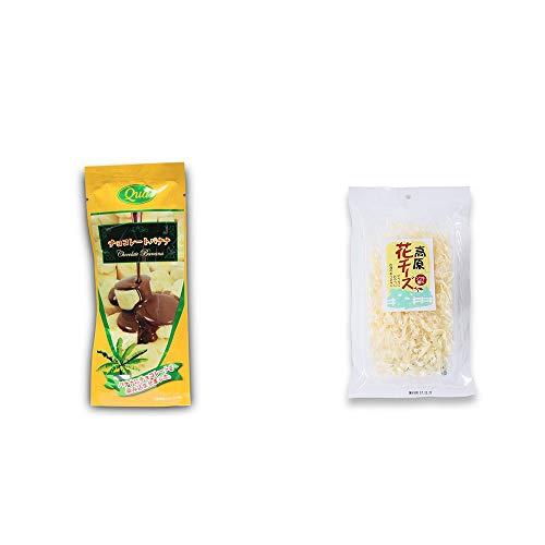 [2点セット] フリーズドライ チョコレートバナナ(50g) ・高原の花チーズ(56g)