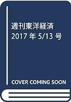 週刊東洋経済 2017年5/13号 [雑誌](自衛隊のカネと組織)