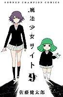 魔法少女サイト 9 (Championタップ!)