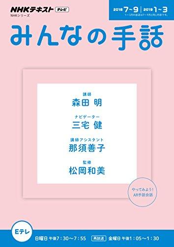 NHK みんなの手話 2018年7~9月/ 2019年1~3月 (NHKシリーズ)
