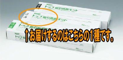 トップ  吸引処置キット (カテーテル) 12Fr(50本入り)