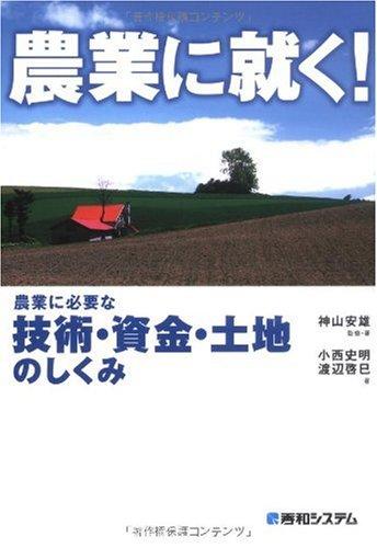 農業に就く!農業に必要な技術・資金・土地のしくみの詳細を見る