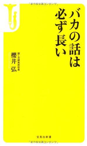 バカの話は必ず長い (宝島社新書)の詳細を見る