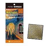 Amazon.co.jpMAXmini(電磁波ブロッカー)