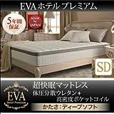 IKEA・ニトリ好きに。日本人技術者設計 超快眠マットレス抗菌防臭防ダニ体圧分散ウレタン【EVA】エヴァ ホテルプレミアムポケットコイル 硬さ:ソフト セミダブル | ブラック