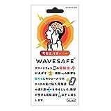 スマートフォン 電磁波 防止 シール WAVESAFE