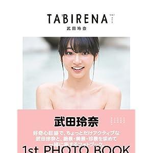 【Amazon.co.jp 限定特典/生写真付き】武田玲奈1stフォトブック「タビレナ」