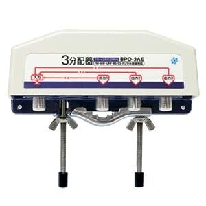 SOLIDCABLE 屋外用3分配器 全端子電流通過型 地デジ BS・CS対応 屋外用 アンテナ分配器 ソリッドケーブル #BPO-3AE