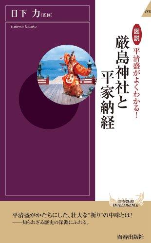 図説 平清盛がよくわかる! 厳島神社と平家納経 (青春新書インテリジェンス)の詳細を見る