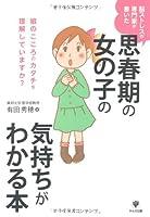 思春期の女の子の気持ちがわかる本