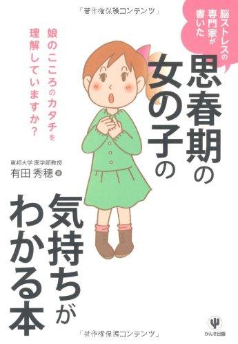 思春期の女の子の気持ちがわかる本の詳細を見る