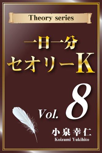 一日一分 セオリーK Vol.8 セオリーシリーズ
