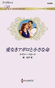 愛なきアポロと小さな命 (ハーレクイン・ロマンス)