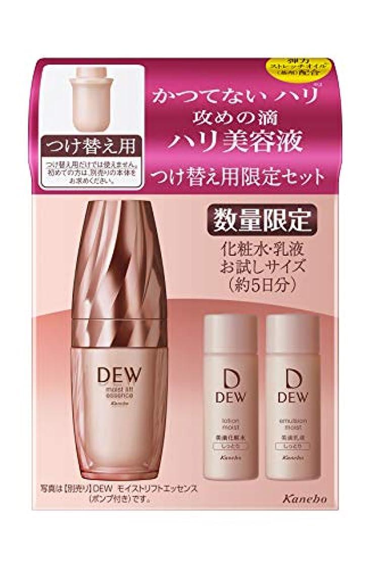 ペストチャームドアDEW モイストリフトエッセンス(レフィル) 45g 化粧水20ml?乳液20ml セット 美容液