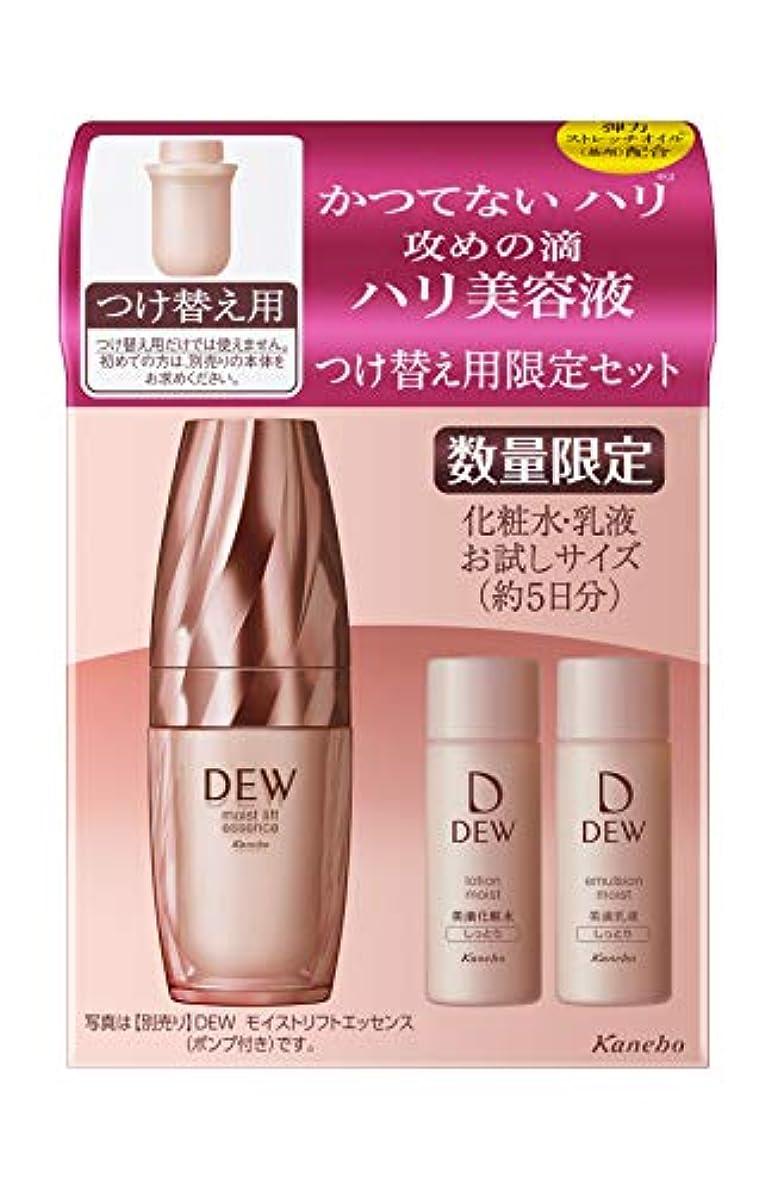 急降下ペット再発するDEW モイストリフトエッセンス(レフィル) 45g 化粧水20ml?乳液20ml セット 美容液