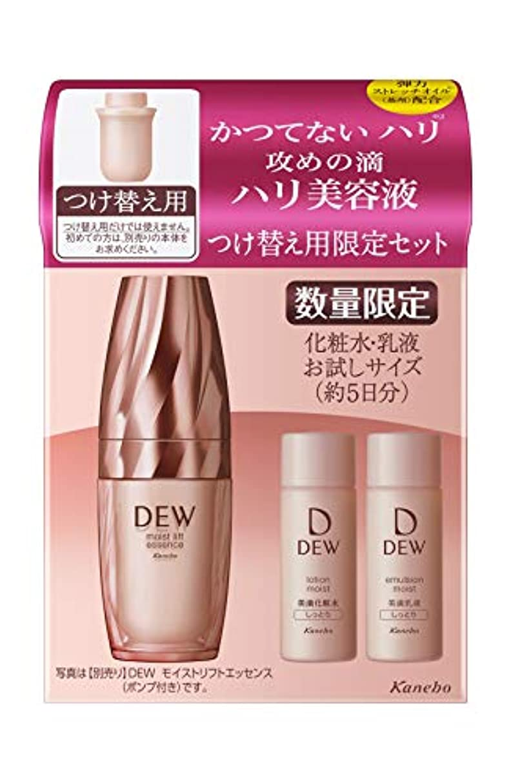 絡まるブラシ優れたDEW モイストリフトエッセンス(レフィル) 45g 化粧水20ml?乳液20ml セット 美容液