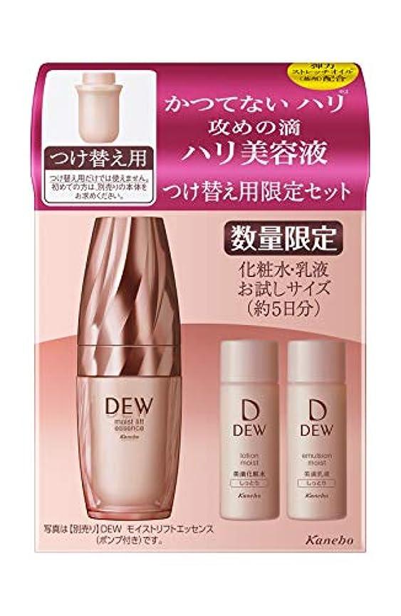はがき中庭電気のDEW モイストリフトエッセンス(レフィル) 45g 化粧水20ml?乳液20ml セット 美容液